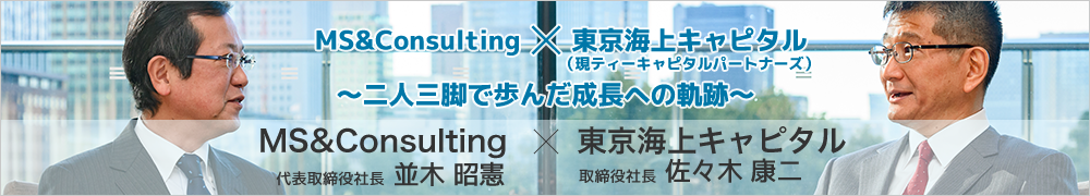 MS&Consulting × T Capital Partners ~二人三脚で歩んだ成長への軌跡~